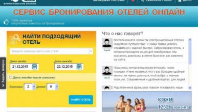 В Крыму может появиться независимый сервис бронирования билетов и гостиниц