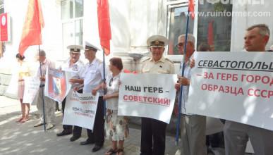 Севастопольские коммунисты опять митинговали возле здания Заксобрания (ФОТО, ВИДЕО)