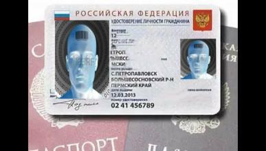 В России появятся электронные паспорта