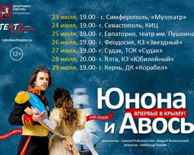 Не пропусти! «Юнона и Авось» в Севастополе (ВИДЕО)