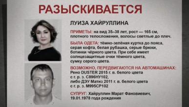 Муж Луизы Хайруллиной проиграл все деньги и теперь просит россиян о финансовой помощи
