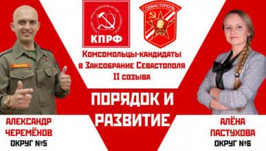 В Севастополе к власти рвутся комсомольцы