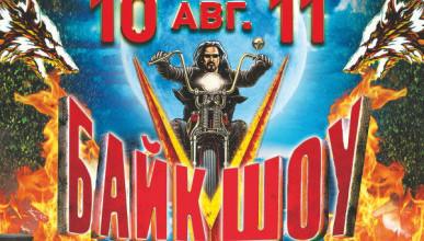 Байк-шоу в Севастополе: главное мотособытие (ПРОГРАММА)