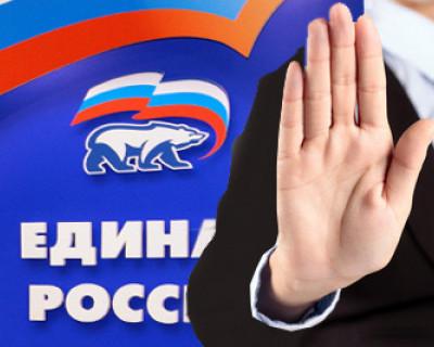 У «Единой России» появятся новые рычаги влияния на партийцев, ранее замеченных в критике партии