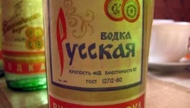 31 января – день рождения русской водки. Ей сегодня 150 лет!
