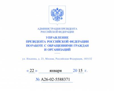Из Севастополя -             в Кремль, Путину.    Наши письма доходят!