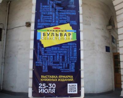 В Севастополе откроется книжная ярмарка