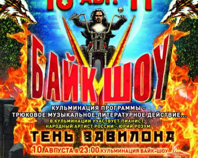 Появились первые кадры подготовки кульминации грандиозного Байк-шоу «Тень Вавилона»