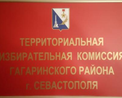 Странные решения Гагаринского ТИК: севастопольцы мимо, а залётный блогер - залетел