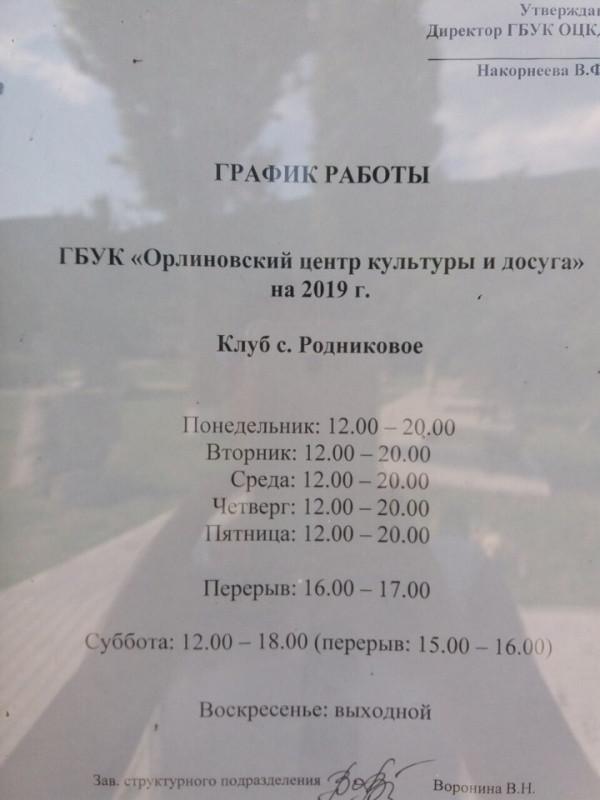 расписание работы клуба в селе родниковое