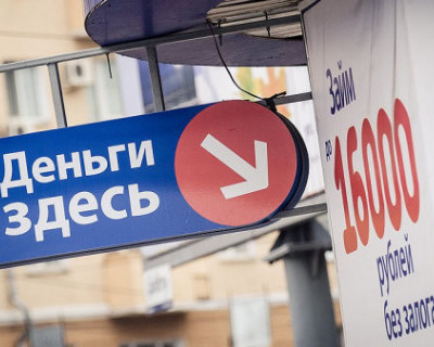Госдума приняла закон о запрете выдачи микрокредитов под залог жилья
