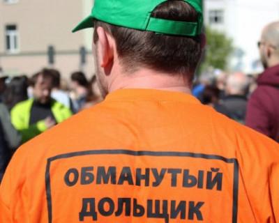 Генпрокуратура разъяснила ситуацию с обманутыми дольщиками в Севастополе