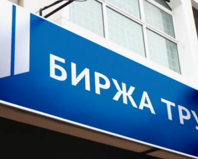 Безработица в России обновила исторический минимум