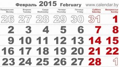 В это трудно поверить, но это факт. Уникальный февраль 2015 года!