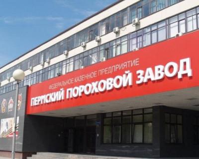 На пороховом заводе в Перми произошёл взрыв