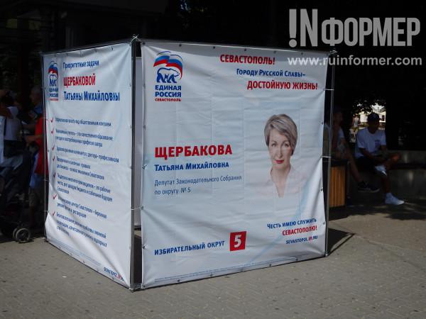 Севастопольские политики