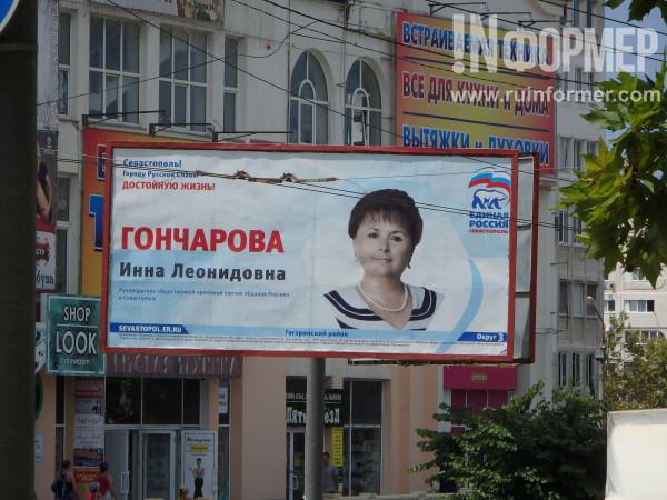 рекламное место для политиков