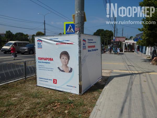Политические растяжки Севастополь