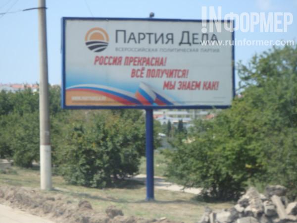 билборд партия дела
