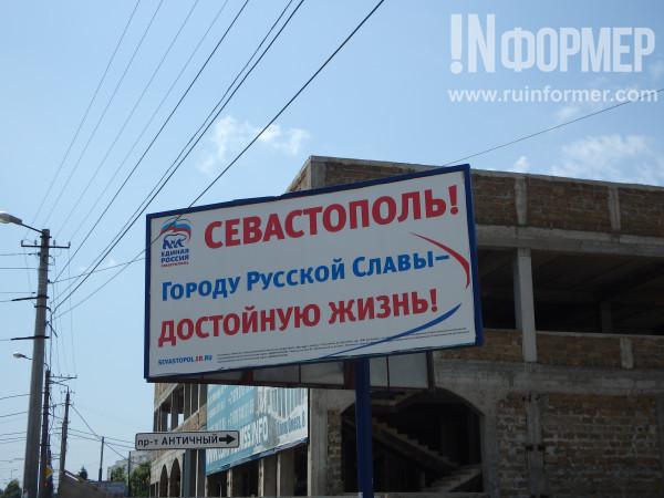 политическая реклама Севастополь