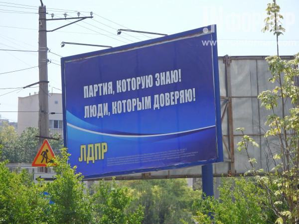 Жириновский на щите