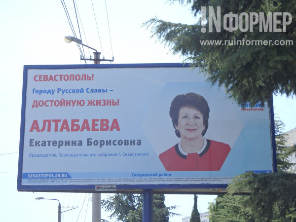 Алтабаева единая россия