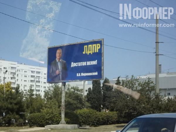ЛДПР билборд Севастополь