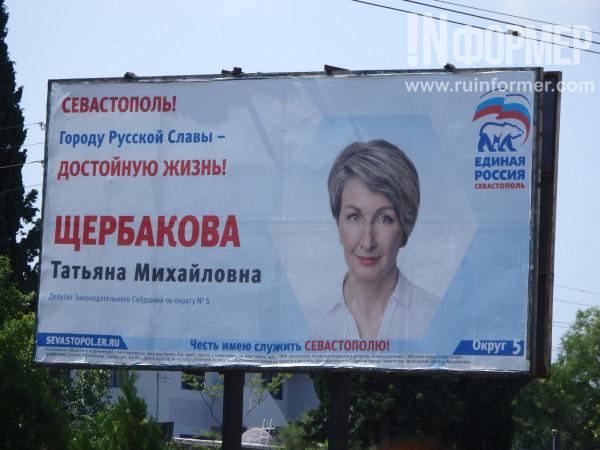 Татьяна Щербакова Севастополь