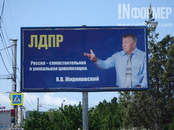 ЛДПР Жириновский