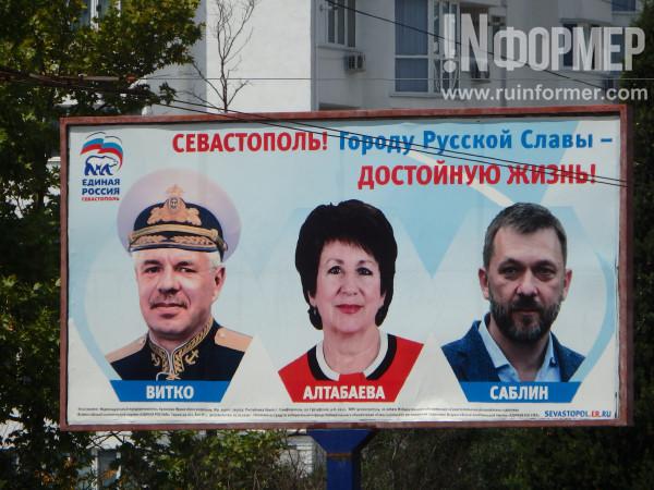 политика Севастополя 2019