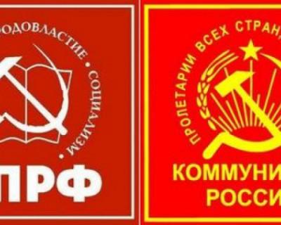 Старые коммунисты проиграли иск новым коммунистам