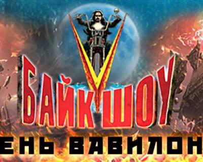 Григорий Лепс на репетиции кульминации Байк-Шоу 2019 «Тень Вавилона»