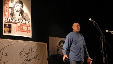 1 февраля в Севастополе завершился фестиваль «Владимир Высоцкий. Сквозь время…Крым. Севастополь» (фото)