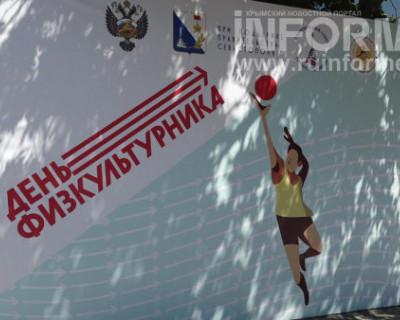 День физкультурника в Севастополе (ФОТО, ВИДЕО)