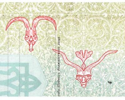 Паспорт Украины содержит изображение САТАНЫ!  (фото)