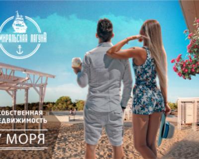 «Адмиральская лагуна»: лучший пляж Севастополя и ласковое море в двух шагах!