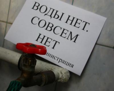 Где не будет воды в Севастополе 3 февраля