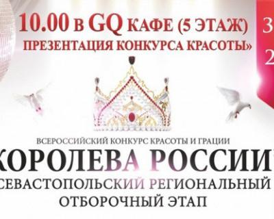 ВНИМАНИЕ! КАСТИНГ В СЕВАСТОПОЛЕ! Кто желает получить главный приз 3 миллиона рублей и корону стоимостью 10 млн?
