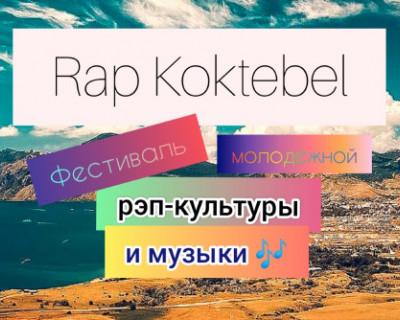 В Коктебеле начался музыкальный фестиваль Rap Koktebel