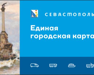 Единая городская карта Севастополя борется за звание лучшего проекта