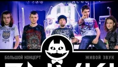 7 февраля впервые в Крыму от продюсеров знаменитых СПЛИН группа «Znaki» (видео)