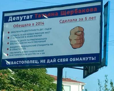 Избирком Севастополя выступил против «чёрной» предвыборной рекламы в городе
