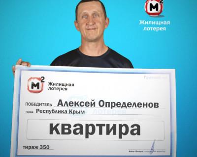 Охранник из Крыма выиграл квартиру в лотерею