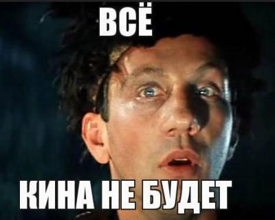 Прощание в Севастополе «по билетам в кино»