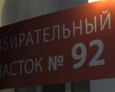 В Севастополе низкая явка. Избирательные участки закрылись (ВИДЕО)