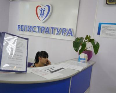 Как записаться к детскому врачу в Севастополе