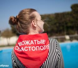Вожатые Севастополя сразятся за звание лучшего вожатого страны