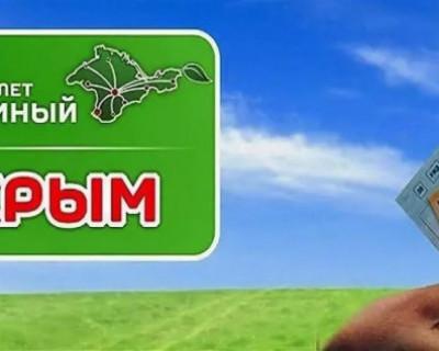 Услугой единого билета воспользовались более 350 тысяч гостей Крыма