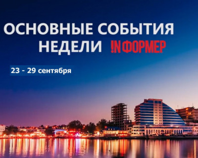 Что случилось в Севастополе на этой неделе?