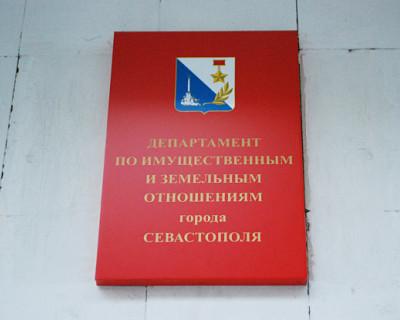 Знакомьтесь, новый глава департамента по имущественным и земельным отношениям города Севастополя